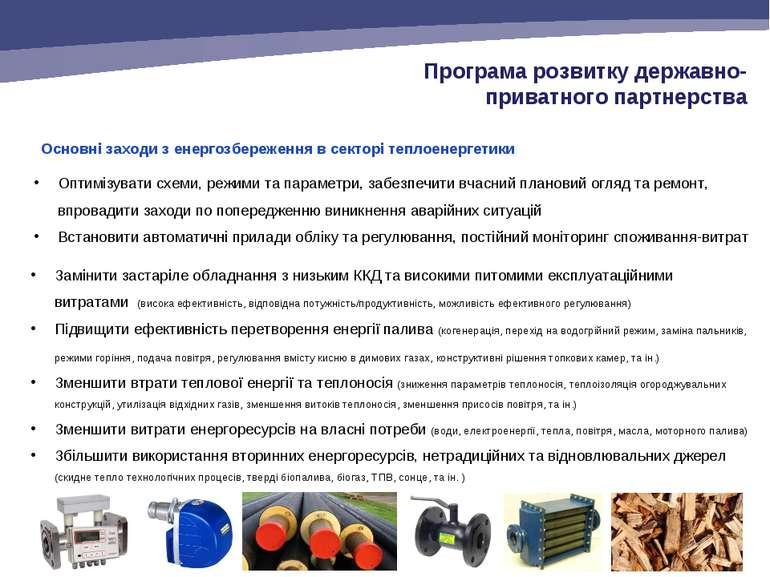 Основні заходи з енергозбереження в секторі теплоенергетики Оптимізувати схем...