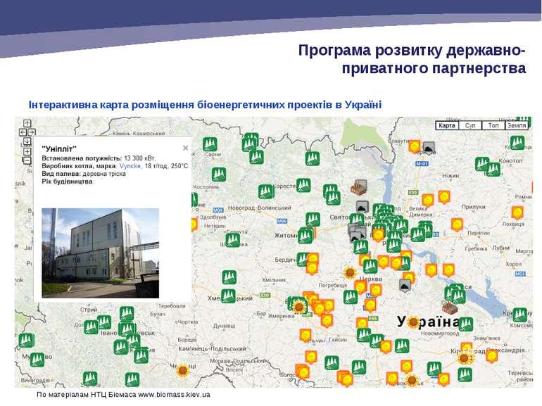 Програма розвитку державно-приватного партнерства Інтерактивна карта розміщен...