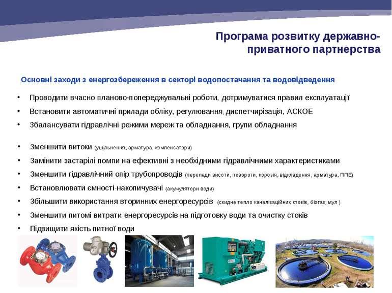 Основні заходи з енергозбереження в секторі водопостачання та водовідведення ...