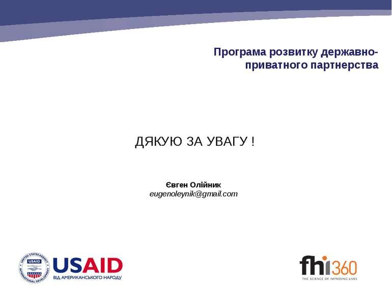 Програма розвитку державно-приватного партнерства ДЯКУЮ ЗА УВАГУ ! Євген Олій...