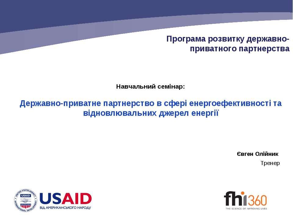 Програма розвитку державно-приватного партнерства Навчальний семінар: Державн...