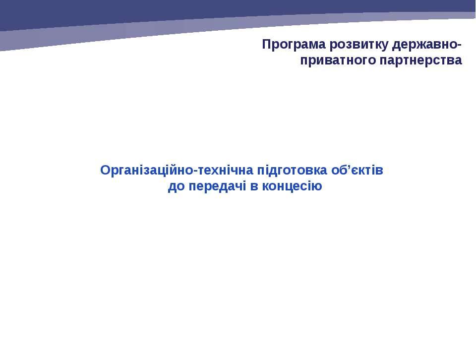 Організаційно-технічна підготовка об'єктів до передачі в концесію Програма ро...