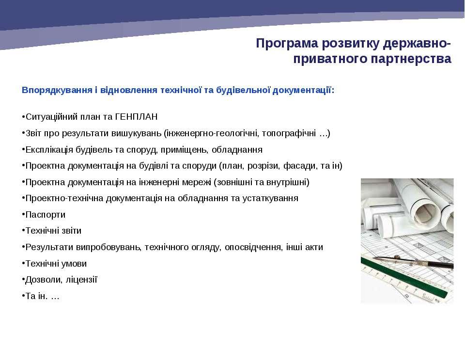 Впорядкування і відновлення технічної та будівельної документації: Ситуаційни...