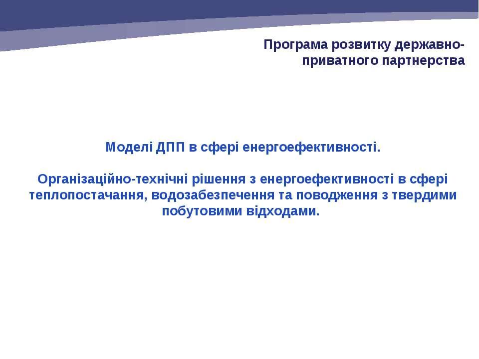 Моделі ДПП в сфері енергоефективності. Організаційно-технічні рішення з енерг...