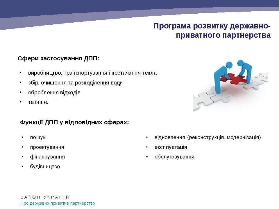 Сфери застосування ДПП: виробництво, транспортування і постачання тепла збір,...