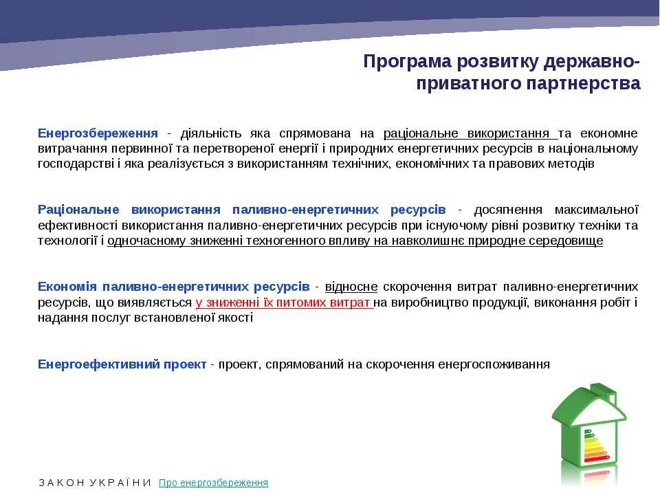 Енергозбереження - діяльність яка спрямована на раціональне використання та е...