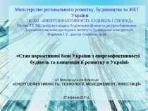 Міністерство регіонального розвитку, будівництва та ЖКГ України ТК 302 «ЕНЕРГ...