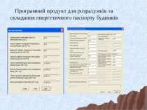 Програмний продукт для розрахунків та складання енергетичного паспорту будинків