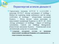 * Першочергові аспекти діяльності Гармонізацію положень ДСТУ-Н Б А.2.2-5:2008...