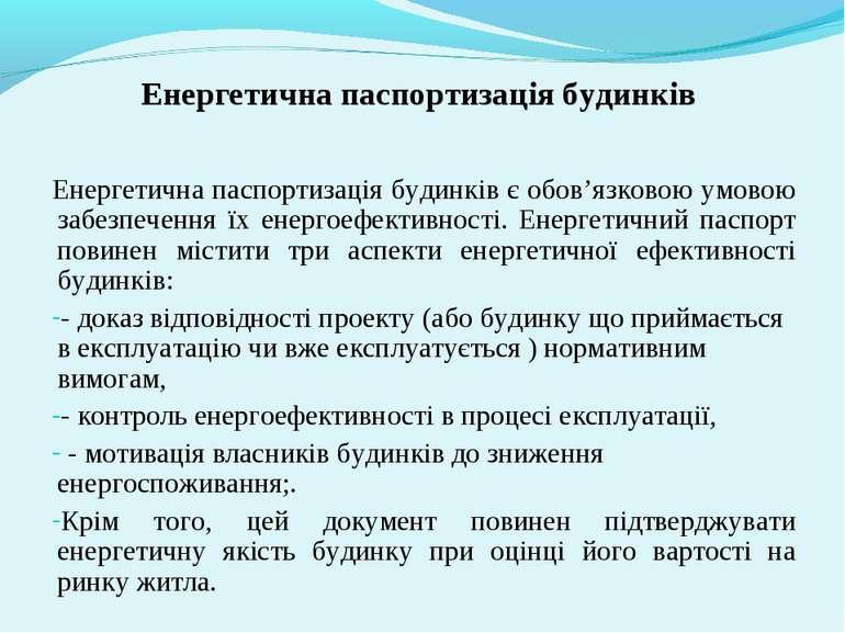 Енергетична паспортизація будинків Енергетична паспортизація будинків є обов'...