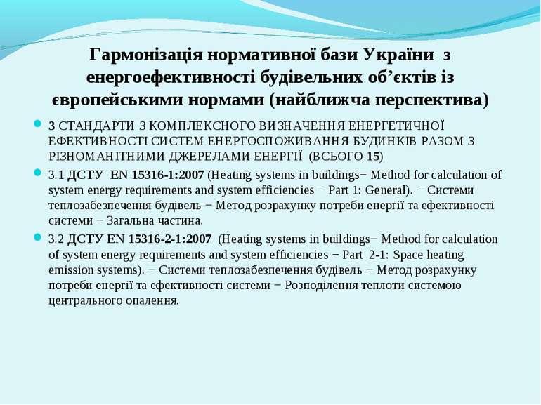 Гармонізація нормативної бази України з енергоефективності будівельних об'єкт...