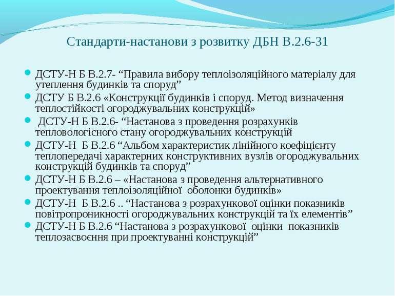 """Стандарти-настанови з розвитку ДБН В.2.6-31 ДСТУ-Н Б В.2.7- """"Правила вибору т..."""