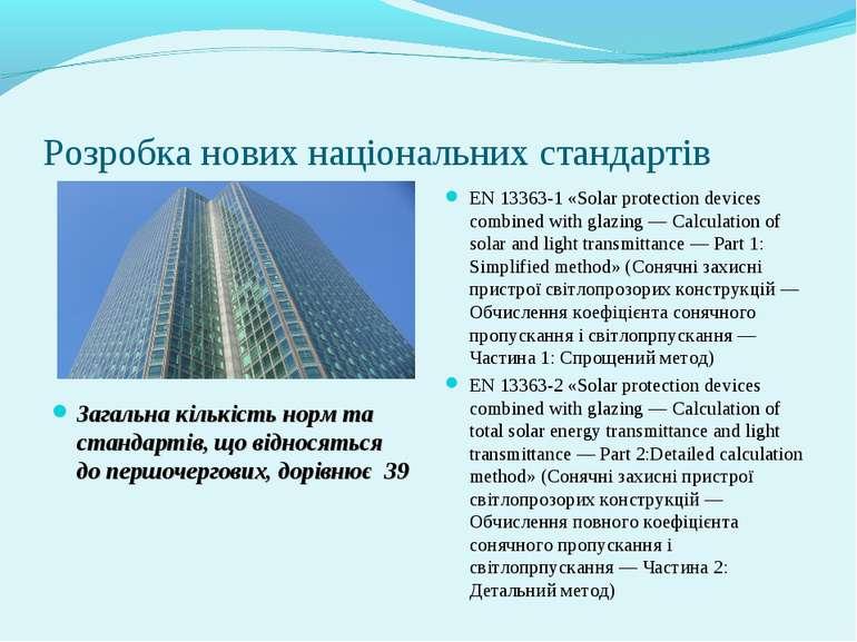 Розробка нових національних стандартів Загальна кількість норм та стандартів,...