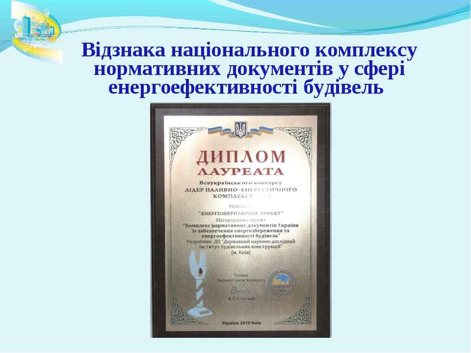Відзнака національного комплексу нормативних документів у сфері енергоефектив...