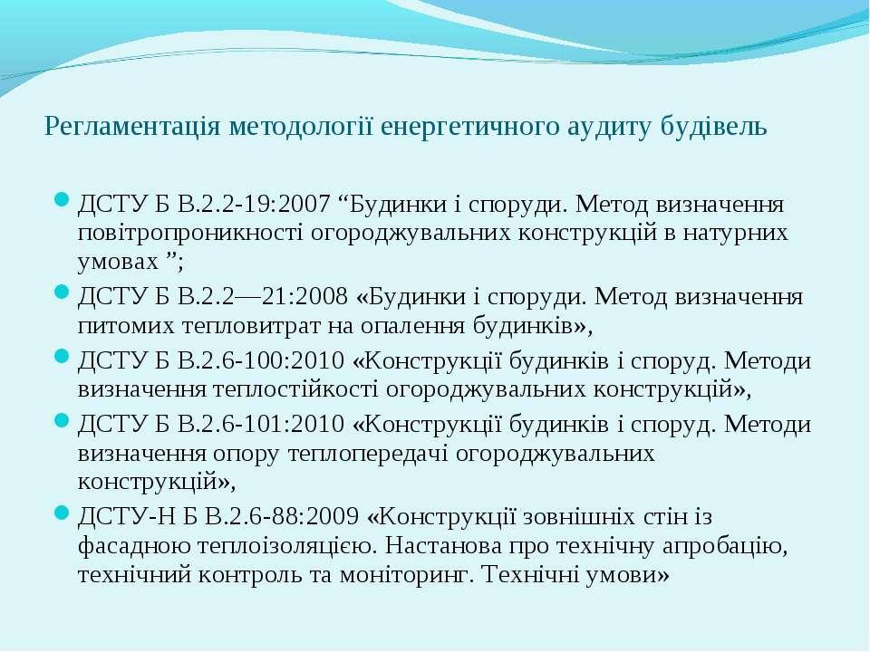 Регламентація методології енергетичного аудиту будівель ДСТУ Б В.2.2-19:2007 ...