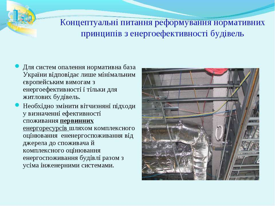 Концептуальні питання реформування нормативних принципів з енергоефективності...