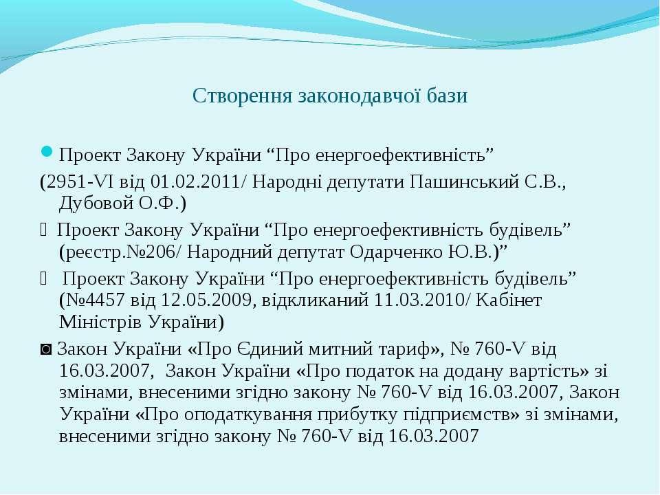 """Створення законодавчої бази Проект Закону України """"Про енергоефективність"""" (2..."""