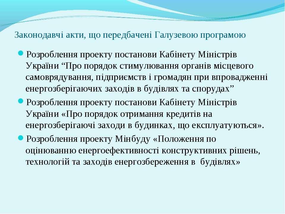 Законодавчі акти, що передбачені Галузевою програмою Розроблення проекту пост...