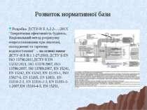 "Розвиток нормативної бази Розробка ДСТУ-Н Б А.2.2-…:201Х ""Енергетична ефектив..."