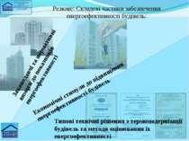 Резюме: Складові частини забезпечення енергоефективності будівель: ГОСУДАРСТВ...