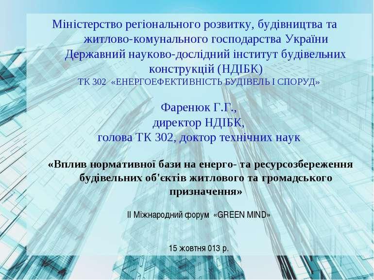 Міністерство регіонального розвитку, будівництва та житлово-комунального госп...