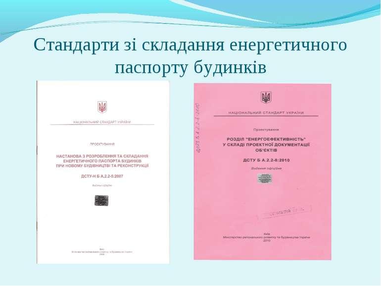 Стандарти зі складання енергетичного паспорту будинків