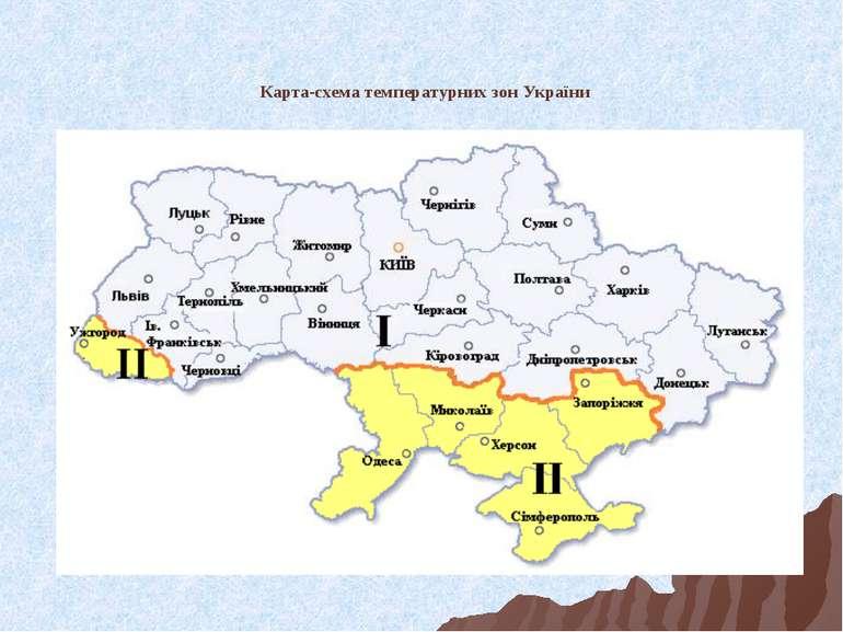 Карта-схема температурних зон України