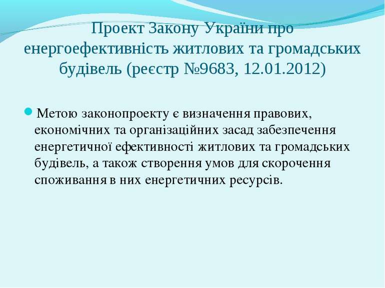 Проект Закону України про енергоефективність житлових та громадських будівель...