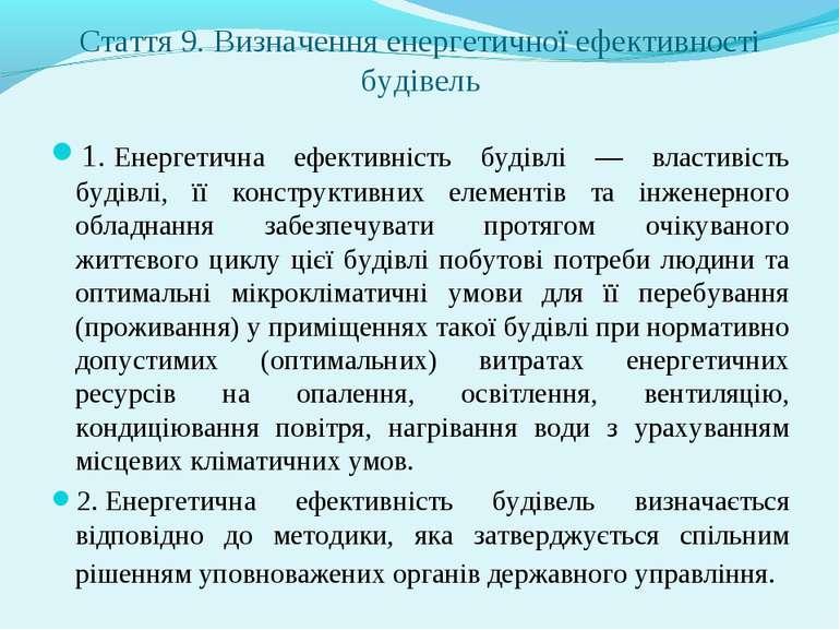 Стаття 9. Визначення енергетичної ефективності будівель 1.Енергетична ефекти...