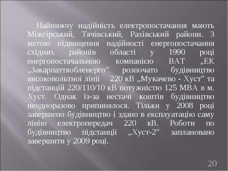 Найнижчу надійність електропостачання мають Міжгірський, Тячівський, Рахівськ...