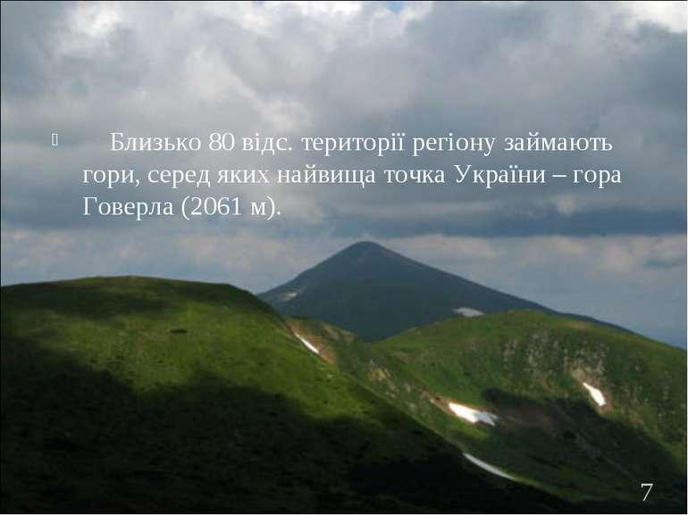 Близько 80 відс. території регіону займають гори, серед яких найвища точка Ук...