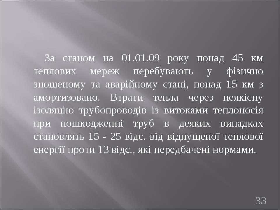 За станом на 01.01.09 року понад 45 км теплових мереж перебувають у фізично з...