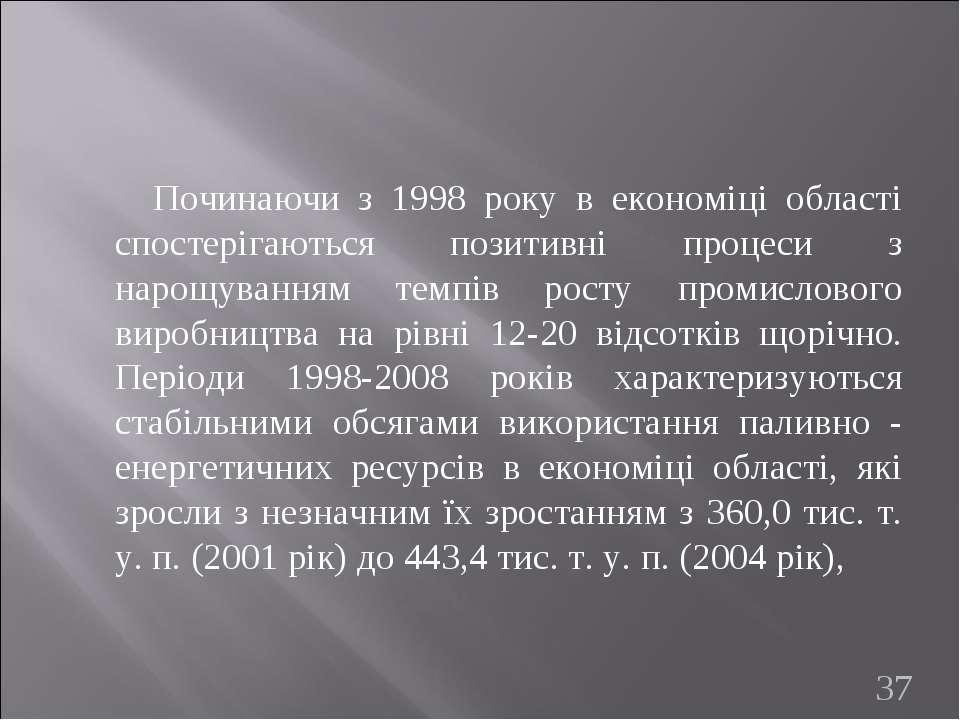 Починаючи з 1998 року в економіці області спостерігаються позитивні процеси з...