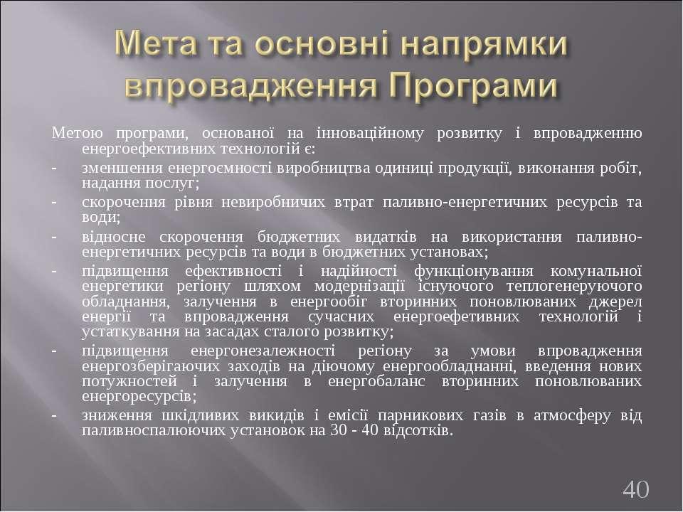 Метою програми, основаної на інноваційному розвитку і впровадженню енергоефек...
