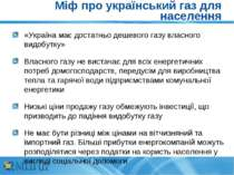 Міф про український газ для населення «Україна має достатньо дешевого газу вл...