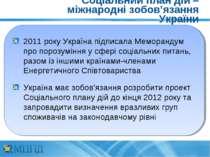 Соціальний план дій – міжнародні зобов'язання України 2011 року Україна підпи...