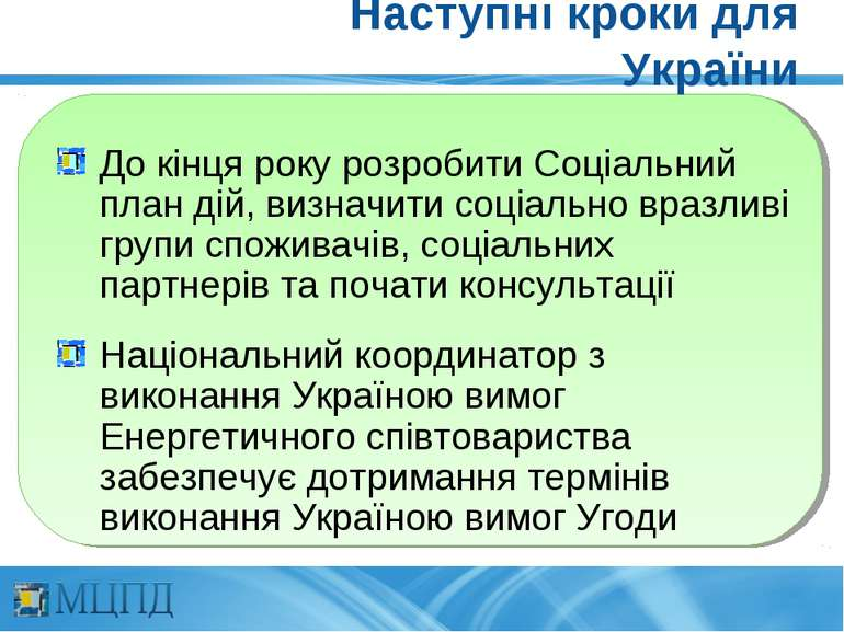 Наступні кроки для України До кінця року розробити Соціальний план дій, визна...