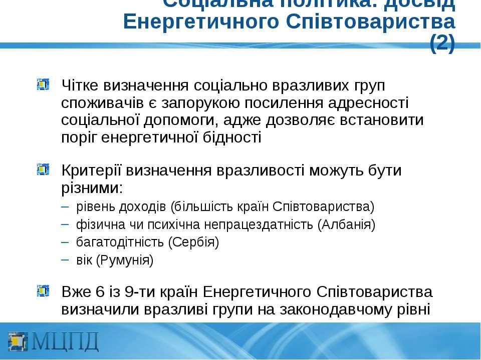 Соціальна політика: досвід Енергетичного Співтовариства (2) Чітке визначення ...