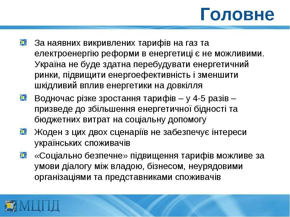 Головне За наявних викривлених тарифів на газ та електроенергію реформи в ене...