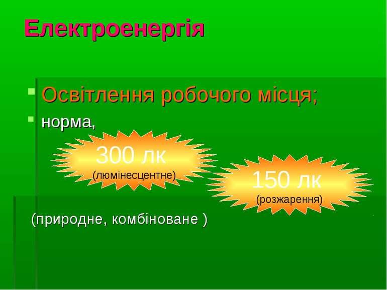 Електроенергія Освітлення робочого місця; норма, (природне, комбіноване ) 150...