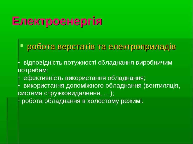 Електроенергія робота верстатів та електроприладів відповідність потужності о...