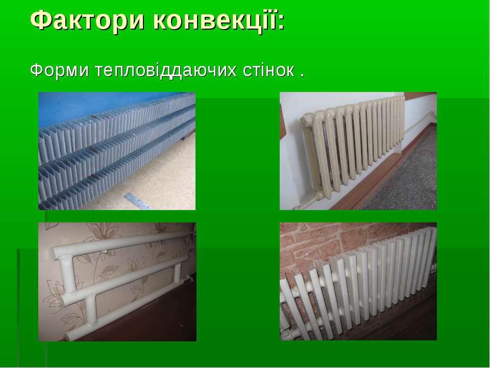 Фактори конвекції: Форми тепловіддаючих стінок .