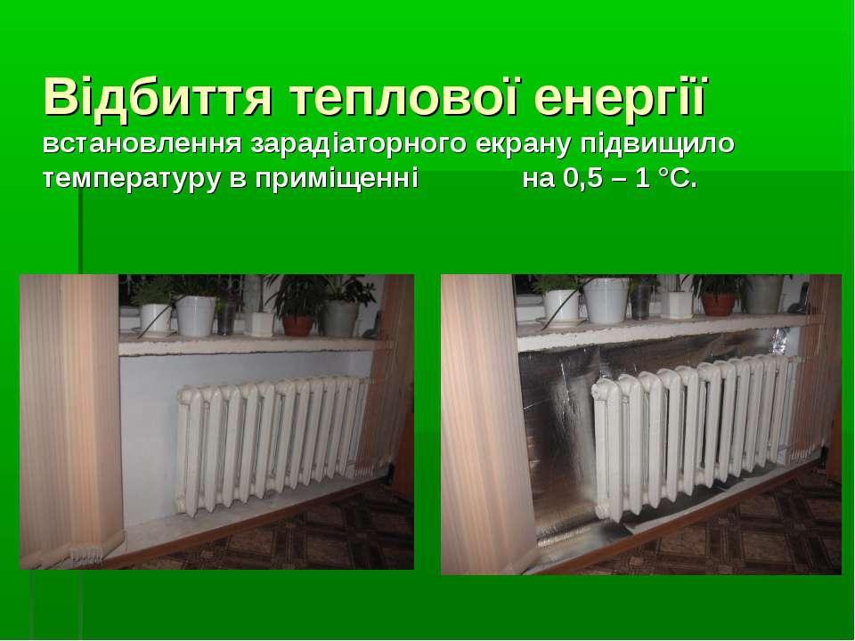 Відбиття теплової енергії встановлення зарадіаторного екрану підвищило темпер...
