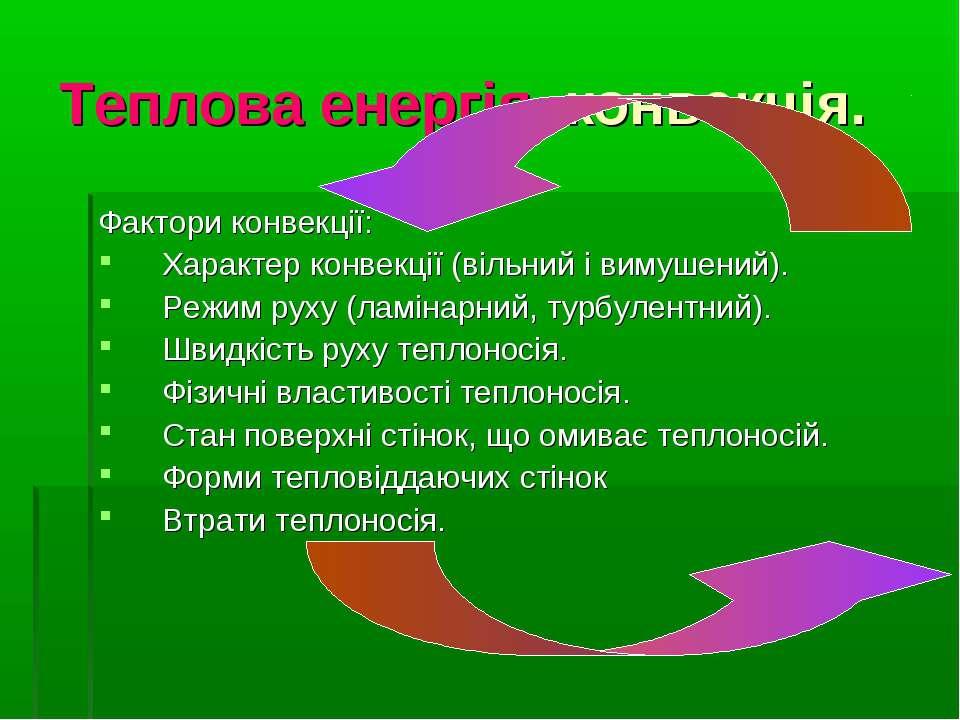 Теплова енергія, конвекція. Фактори конвекції: Характер конвекції (вільний і ...