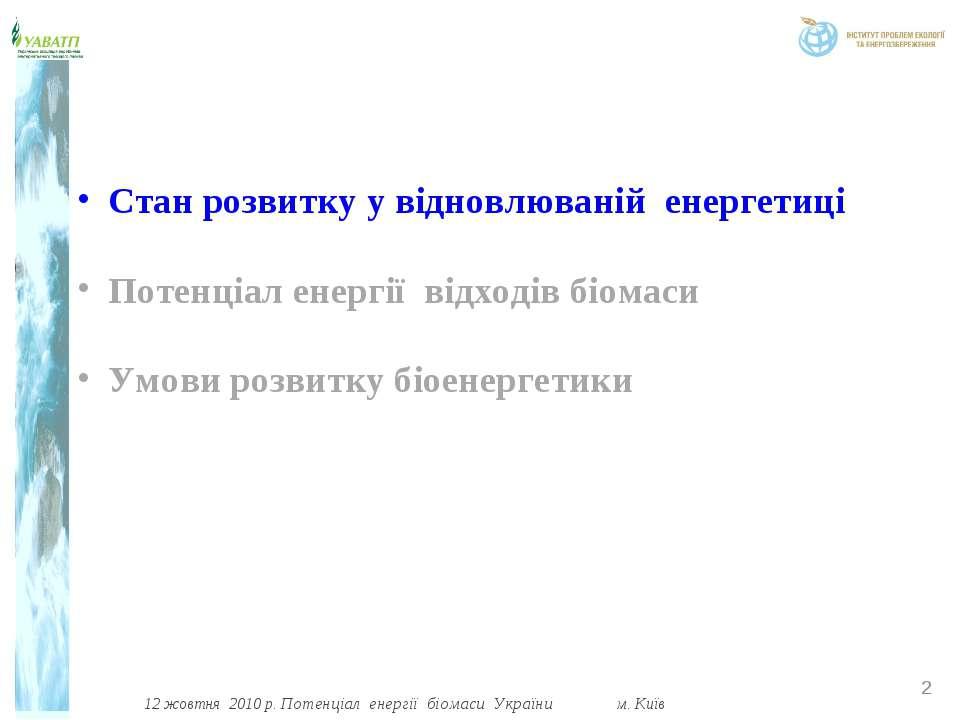* 12 жовтня 2010 р. Потенціал енергії біомаси України м. Київ Стан розвитку у...