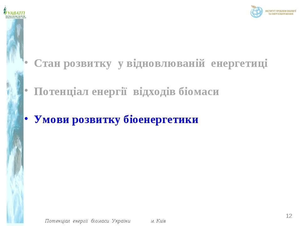 * Потенціал енергії біомаси України м. Київ Стан розвитку у відновлюваній ене...
