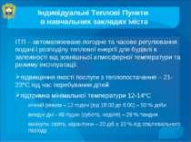 ІТП – автоматизоване погодне та часове регулювання подачі і розподілу теплово...