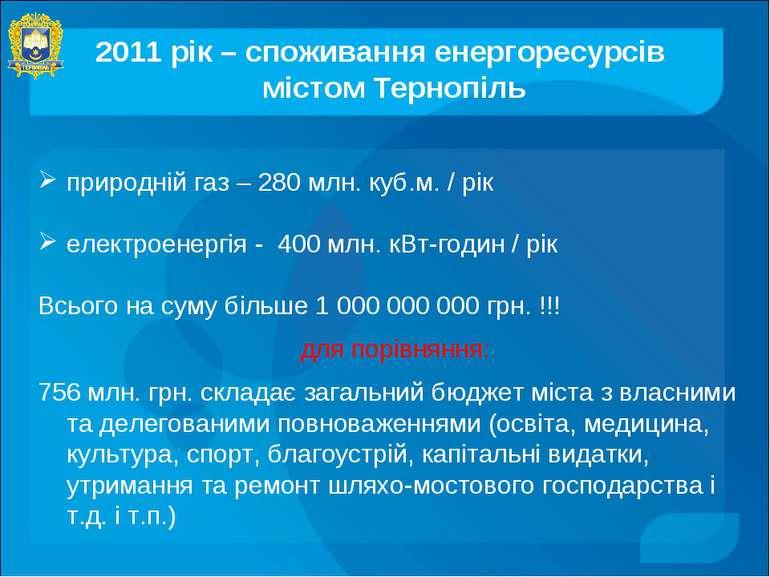 природній газ – 280 млн. куб.м. / рік електроенергія - 400 млн. кВт-годин / р...