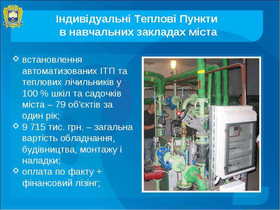 встановлення автоматизованих ІТП та теплових лічильників у 100 % шкіл та садо...