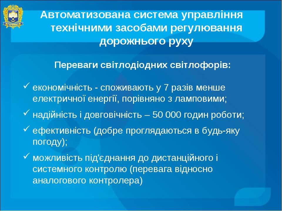 Автоматизована система управління технічними засобами регулювання дорожнього ...